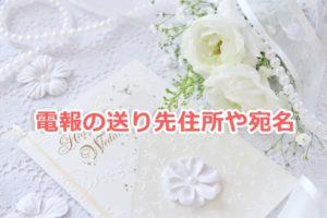 結婚 式 電報 宛名