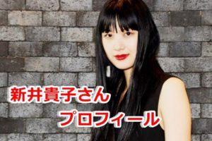 新井貴子 2018年春夏注目モデル 「CK」ラフに選ばれた新井貴子の素顔に迫る